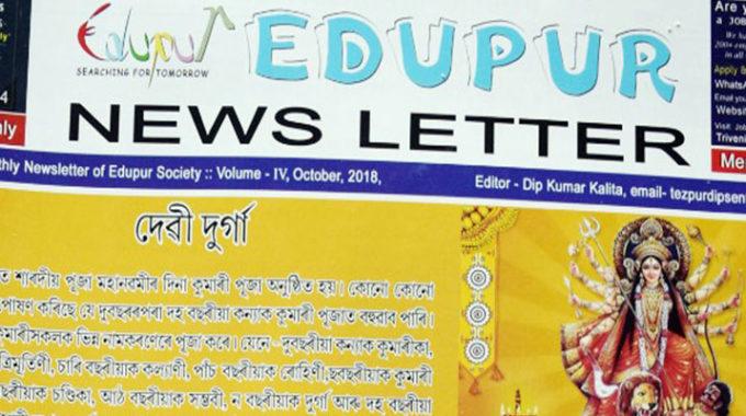 Edupur Newsletter, Oct 2018 Edition
